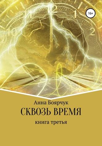 Анна Боярчук, Сквозь время. Книга третья