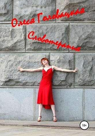 Олеся Головацкая, Словотерапия