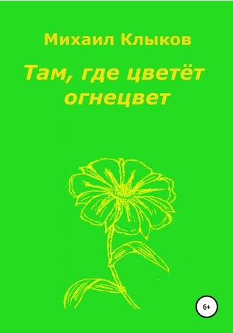 Михаил Клыков, Там, где цветёт огнецвет
