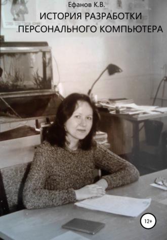 Константин Ефанов, История разработки персонального компьютера