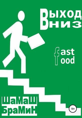 ШаМаШ БраМиН, Выход Вниз. Fast food