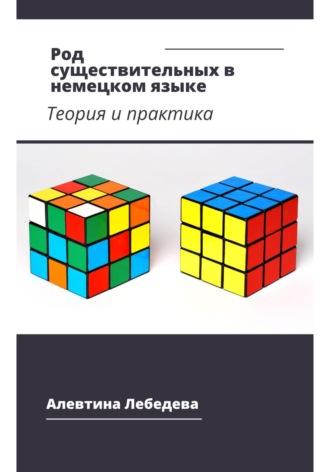 Алевтина Лебедева, Род существительных в немецком языке. Теория и практика