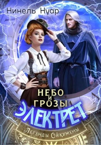 Нинель Мягкова, Небо и грозы Электрет