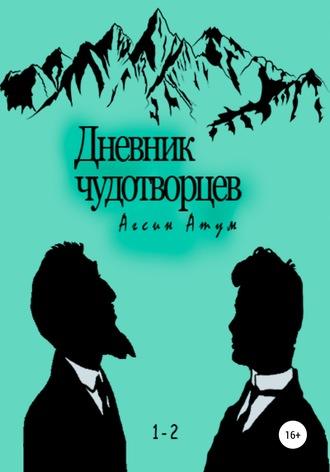Агсин Атум, Дневник чудотворцев