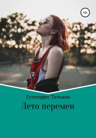 Татьяна Гутиеррес, Лето перемен