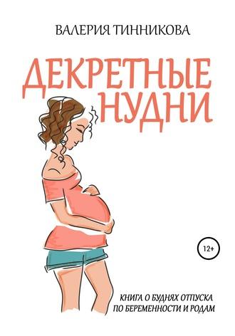 Валерия Тинникова, Декретные нудни