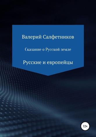 Валерий Салфетников, Сказание о русской земле. Рассказ первый. Русские и европейцы