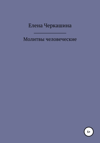 Елена Черкашина, Молитвы человеческие
