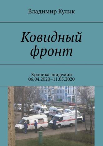 Владимир Кулик, Ковидный фронт. Хроника эпидемии 06.04.2020–11.05.2020