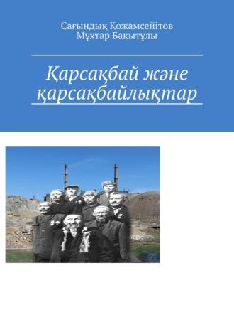 Мұхтар Сейтжанов, Сағындық Қожамсейітов, Қарсақбай және қарсақбайлықтар