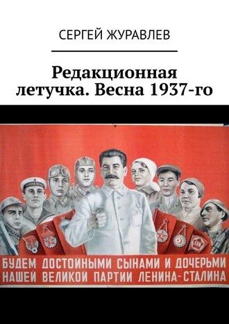 Сергей Журавлев, Редакционная летучка. Весна1937-го