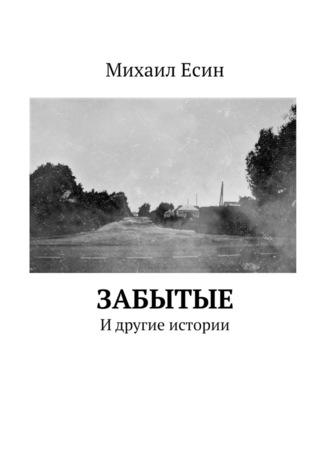 Михаил Есин, ЗАБЫТЫЕ. Идругие истории