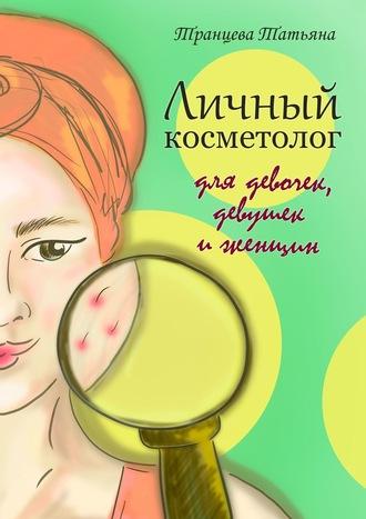 Татьяна Транцева, Личный косметолог. Для девочек, девушек и женщин