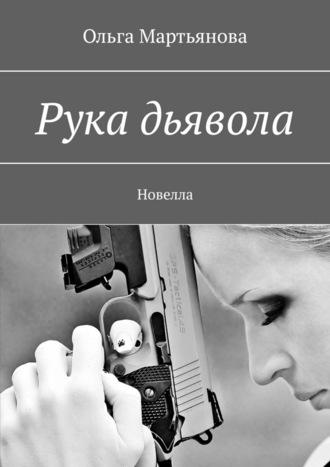Ольга Мартьянова, Рука дьявола. Новелла