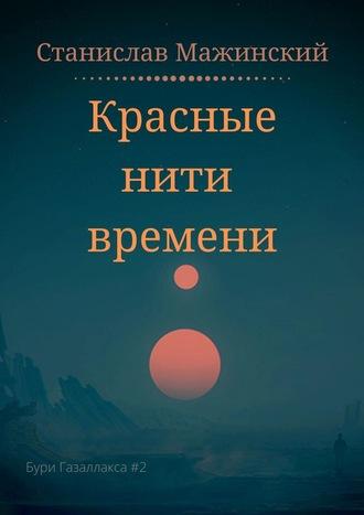 Станислав Мажинский, Красные нити времени