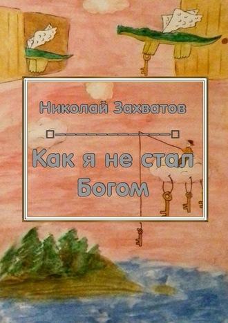 Николай Захватов, Как я нестал Богом