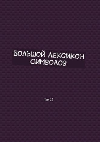 Владимир Шмелькин, Большой Лексикон Символов. Том13