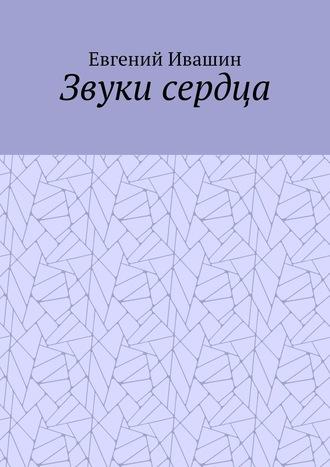 Евгений Ивашин, Звуки сердца