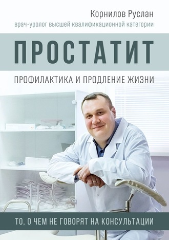 Руслан Корнилов, Простатит. Профилактика и продление жизни