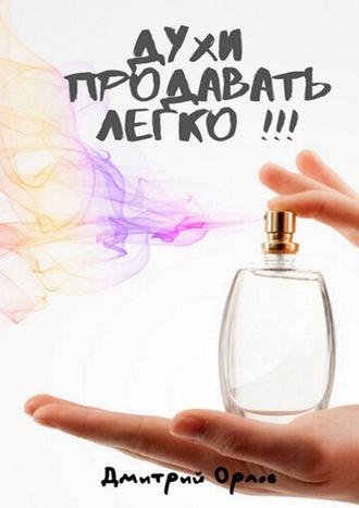 Дмитрий Орлов, Духи продавать легко!!!