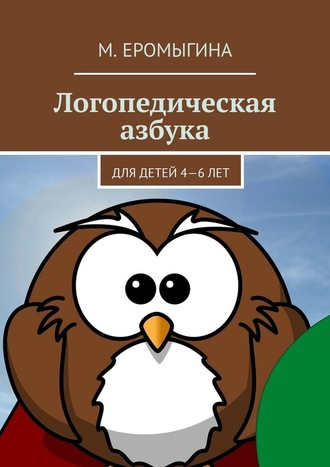 М. Еромыгина, Логопедическая азбука. Для детей 4—6лет