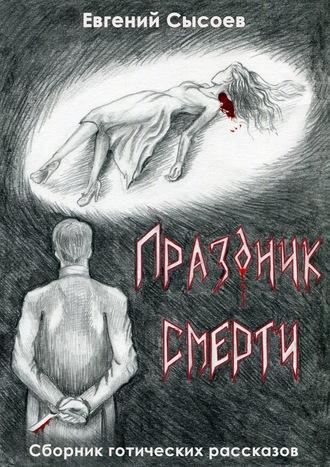 Евгений Сысоев, Праздник смерти