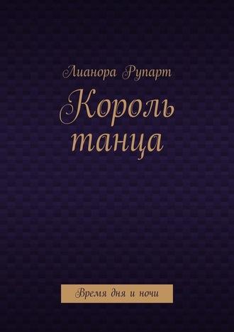 Лианора Рупарт, Король танца. Время дня иночи