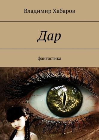 Владимир Хабаров, Дар. Фантастика