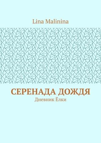 Lina Malinina, Серенада дождя. ДневникЁлки