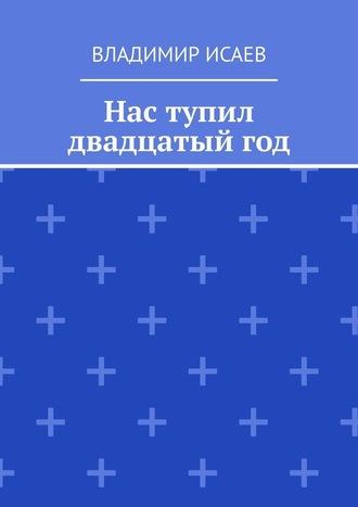 Владимир Исаев, Нас тупил двадцатыйгод