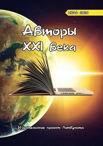 Дитрий Волгин, Авторы XXIвека. Июль 2020
