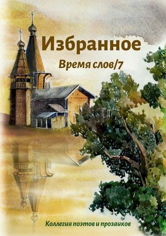 Эльвира Шабаева, Избранное Время слов/7