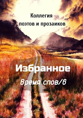 Эльвира Шабаева, Избранное Время слов/6