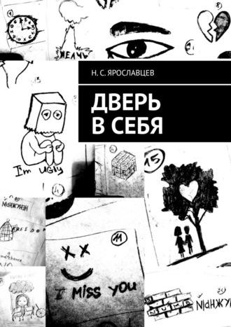 Н. Ярославцев, Дверь всебя