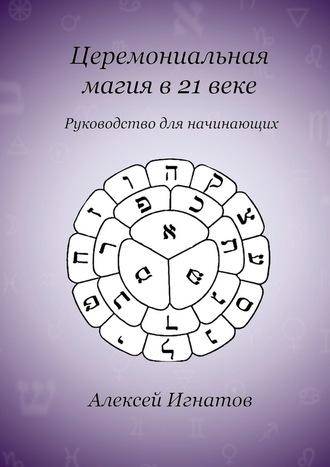 Алексей Игнатов, Церемониальная магия в21веке
