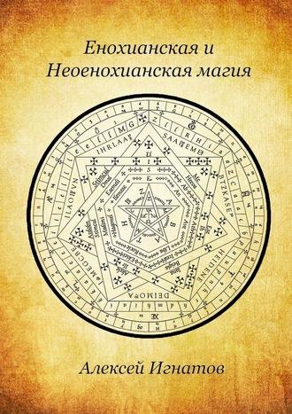 Алексей Игнатов, Енохианская иНеоенохианская магия