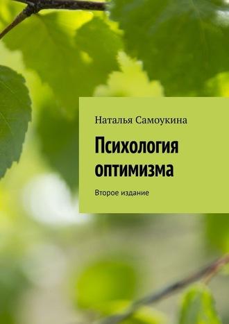 Наталья Самоукина, Психология оптимизма. Второе издание