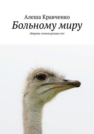 Алеша Кравченко, Больномумиру. Сборник стихов разныхлет