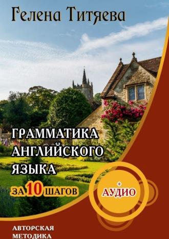 Людмила Буканова, Грамматика английского языка за10шагов