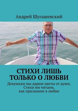 Андрей Шугашевский, Стихи лишь только олюбви