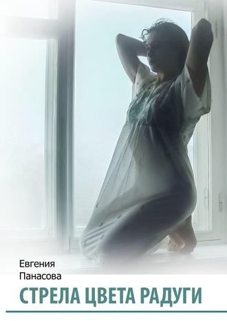 Евгения Панасова, Стрела цвета радуги