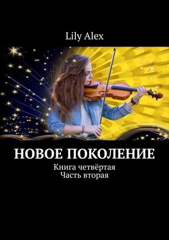 Lily Alex, Новое Поколение. Книга четвёртая. Часть вторая