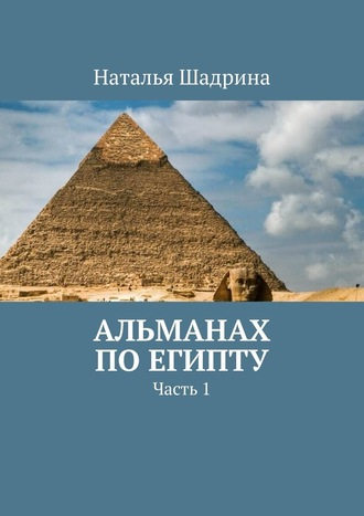 Наталья Шадрина, Альманах поЕгипту. Часть 1
