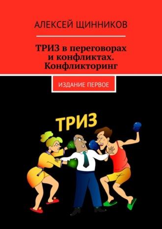 Алексей Щинников, ТРИЗ впереговорах иконфликтах. Конфликторинг