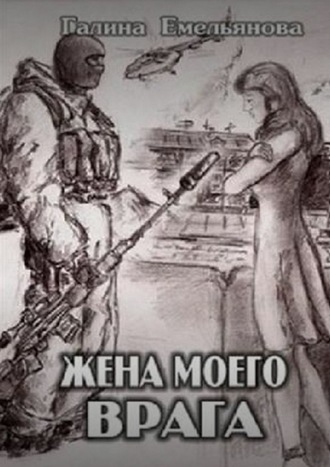 Галина Емельянова, Жена моего врага