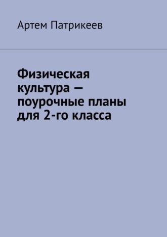 Артем Патрикеев, Физическая культура– поурочные планы. 2-йкласс