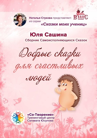 Юля Сашина, Добрые сказки для счастливых людей. Сборник самоисполняющихся сказок