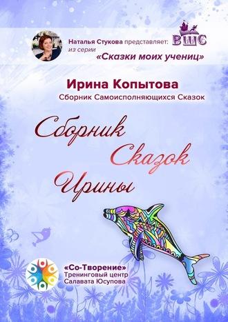 Ирина Копытова, Сборник сказок Ирины. Сборник Самоисполняющихся Сказок