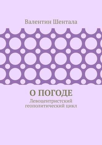 Валентин Шентала, Опогоде. Левоцентристский геополитический цикл