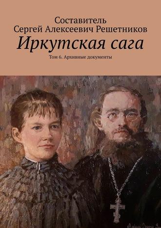 Светлана Булкина, Иркутскаясага. Том 6. Архивные документы